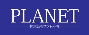 株式会社プラネット社